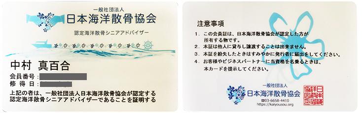 海洋散骨シニアアドバイザーの資格を所有 IMAGE02(証明書実物 画像)