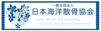 一般社団法人日本海洋散骨協会のページへのボタン
