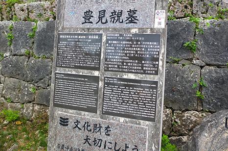 宮古島の楽しみ方 TOP IMAGE(豊見親墓 画像)