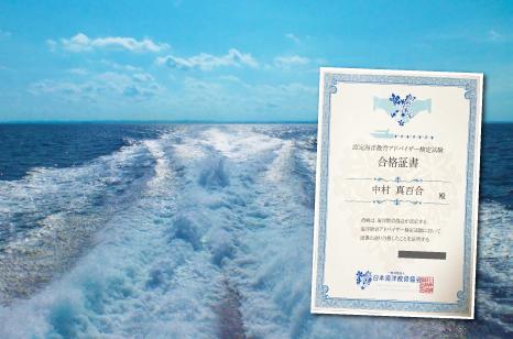 海洋散骨シニアアドバイザーの資格を所有 TOP IMAGE(クルーザーの軌跡と証明書 画像)
