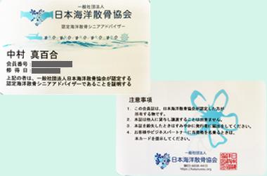 スタッフのキメ細やかなサポート IMAGE 03(日本海洋散骨協会認定シニアアドバイザー証明書 画像)